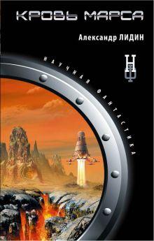 Лидин А. - Кровь Марса обложка книги