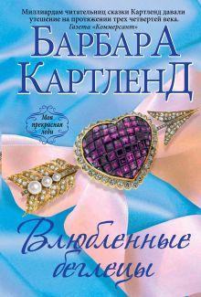Картленд Б. - Влюбленные беглецы обложка книги
