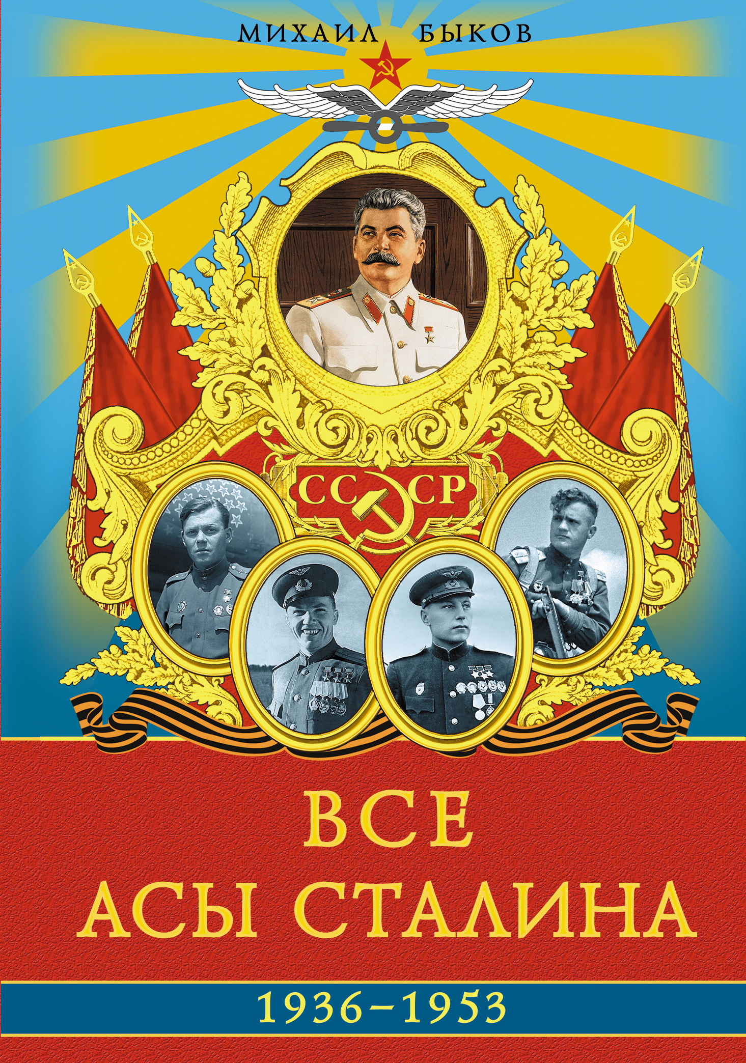 Быков М.Ю. Все асы Сталина 1936 – 1953 гг. монета номиналом 20 копеек ссср 1953 год