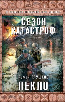 Глушков Р.А. - Пекло обложка книги