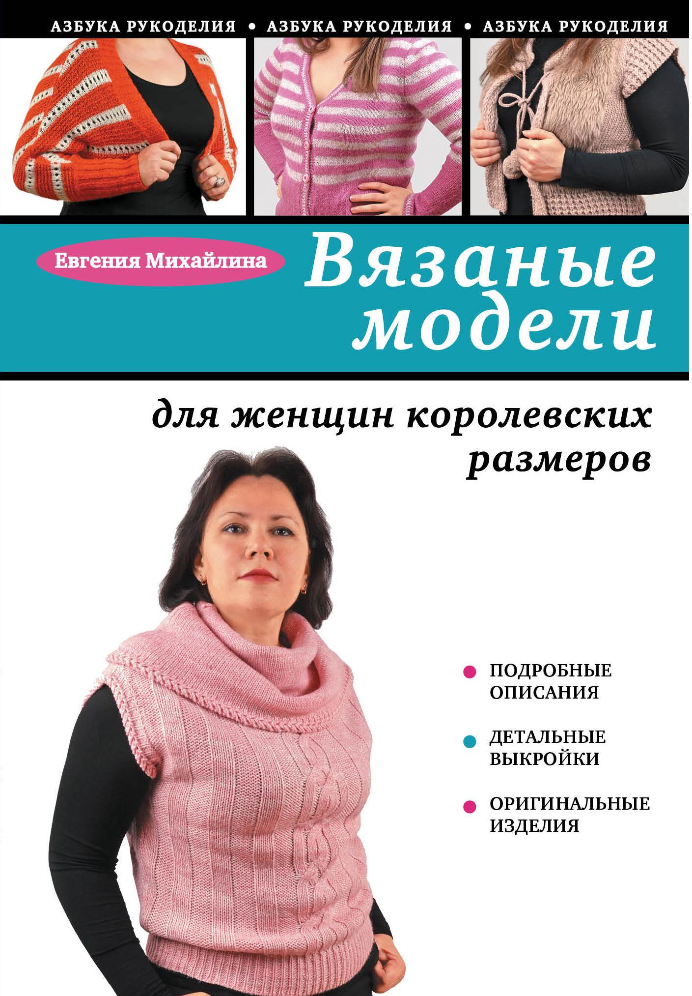 Вязаные модели для женщин королевских размеров ( Михайлина Е.А.  )