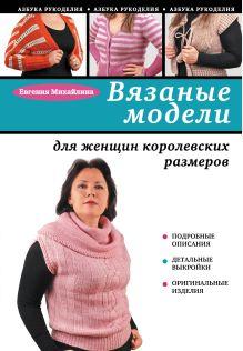 Михайлина Е.А. - Вязаные модели для женщин королевских размеров обложка книги