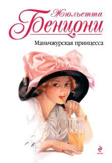 Бенцони Ж. - Маньчжурская принцесса обложка книги