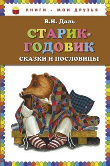 Старик-годовик. Сказки и пословицы обложка книги