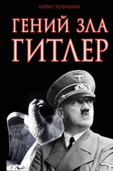Тененбаум Б. - Гений зла Гитлер обложка книги