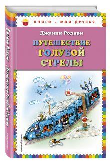 Путешествие Голубой Стрелы (ил. Н. Антокольской) обложка книги