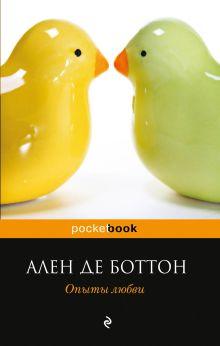 Боттон А. де - Опыты любви обложка книги