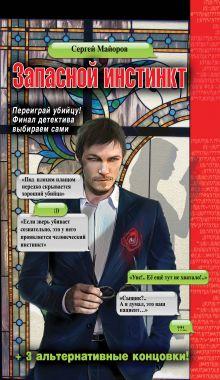 Майоров С. - Запасной инстинкт обложка книги