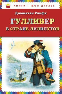 Гулливер в стране лилипутов (ст.кор.)