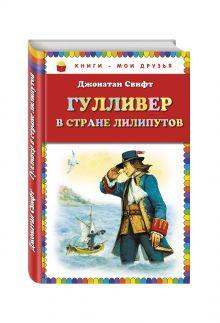 Гулливер в стране лилипутов_(ил. А. Симанчука) обложка книги
