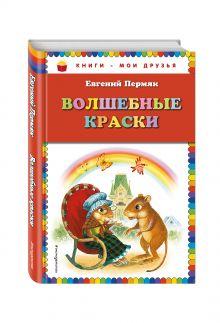 Пермяк Е.А. - Волшебные краски обложка книги