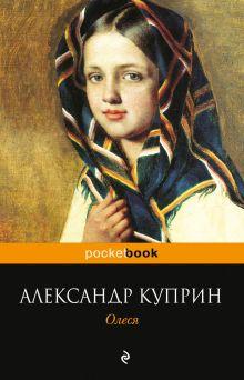Куприн А.И. - Олеся обложка книги