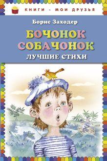 Бочонок собачонок. Лучшие стихи (ст. изд.)
