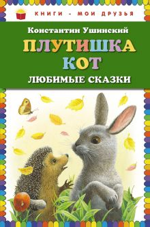 Ушинский К.Д. - Плутишка кот: любимые сказки обложка книги