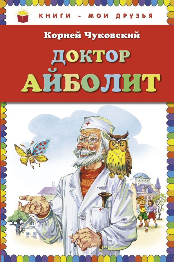 Книга читать в. осеева хороший