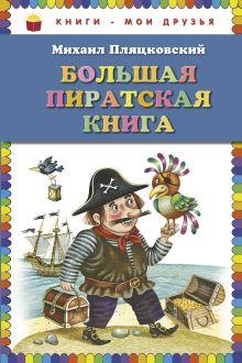 Большая пиратская книга (ст. изд.)