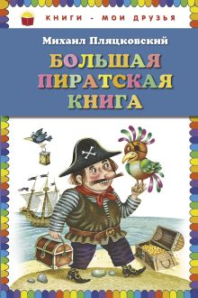 Большая пиратская книга обложка книги