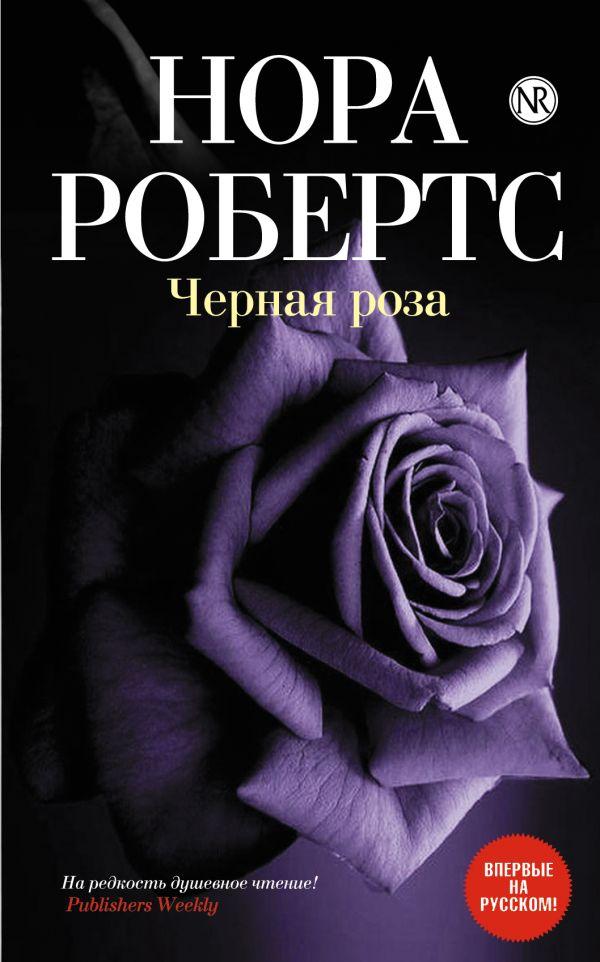 Черная роза Робертс Н.