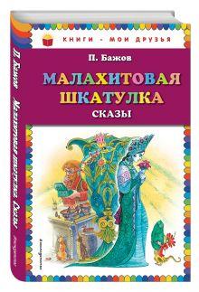 Бажов П.П. - Малахитовая шкатулка. Сказы_ (ил. М. Митрофанова) обложка книги