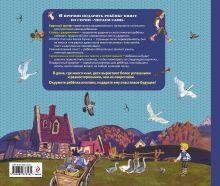 Обложка сзади Чудесное путешествие Нильса с дикими гусями (ст. изд.) Сельма Лагерлёф