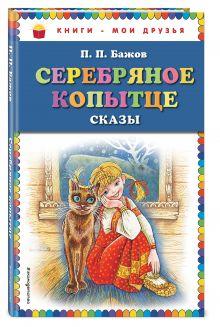 Бажов П.П. - Серебряное копытце: сказы обложка книги
