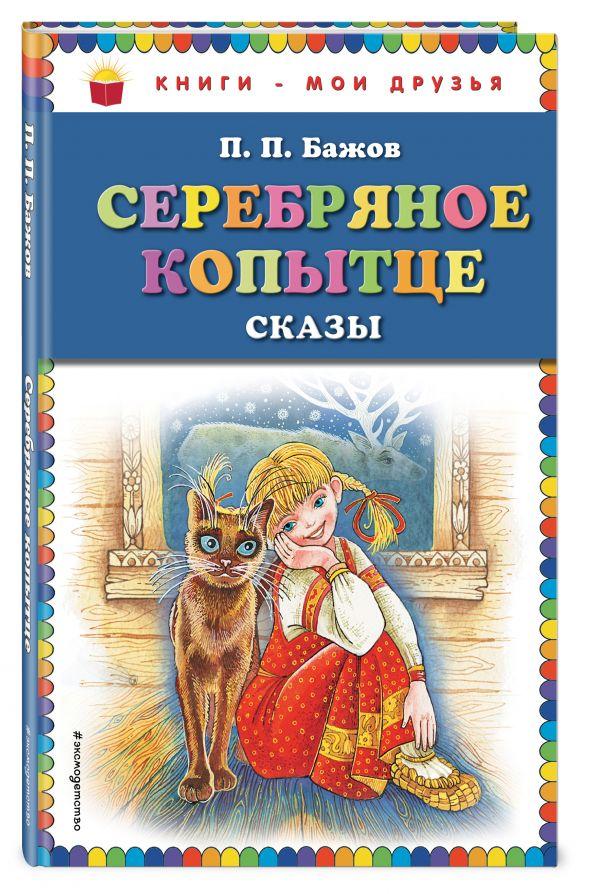 Серебряное копытце: сказы (ил. М. Митрофанова) Бажов П.П.