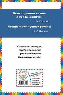 Обложка сзади Серебряное копытце: сказы (ил. М. Митрофанова) П.П. Бажов