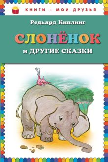 Слоненок и другие сказки обложка книги