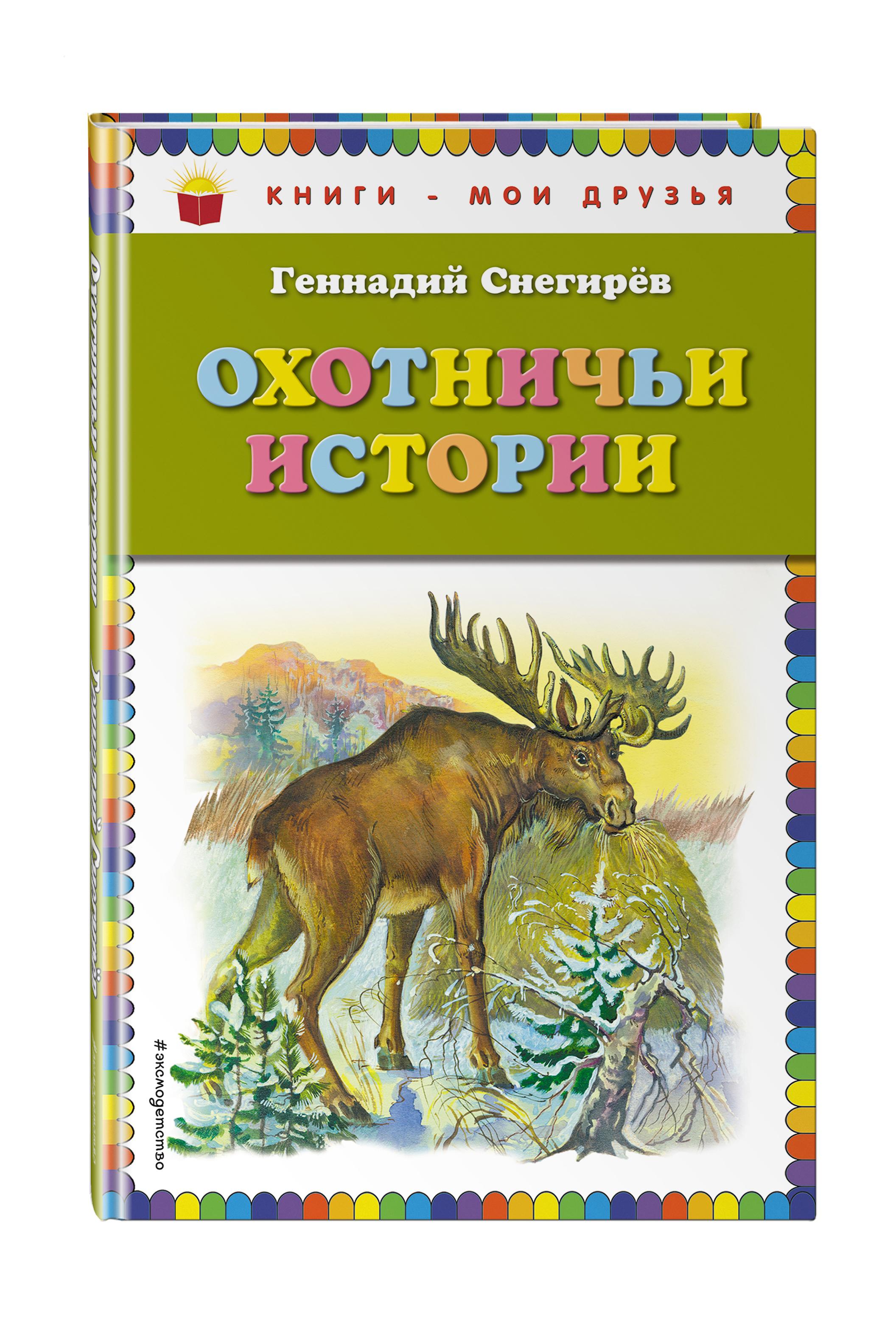 Охотничьи истории ( Снегирев Г.Я.  )