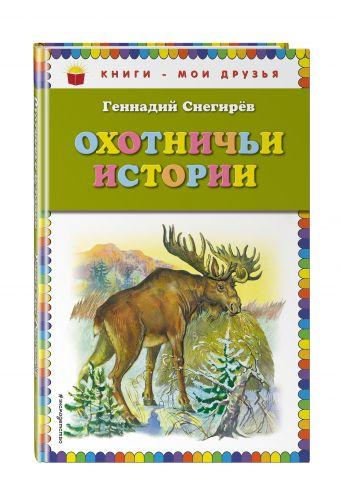 Охотничьи истории (ил. А. Кардашука) Снегирев Г.Я.