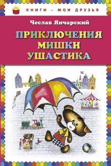 Янчарский Ч. - Приключения Мишки Ушастика (пер. В. Приходько) обложка книги