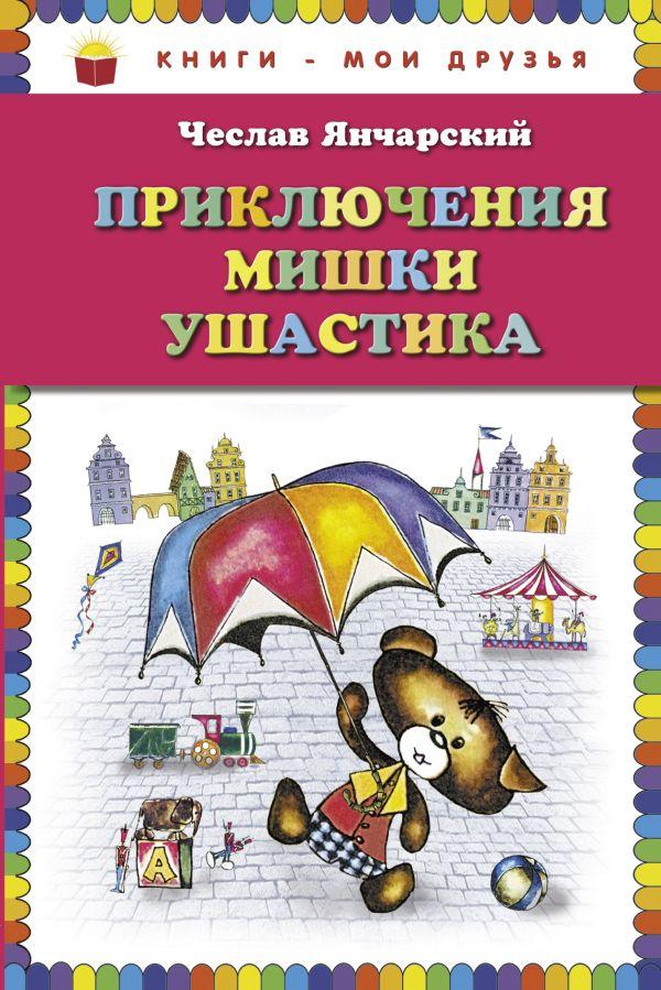 Приключения Мишки Ушастика (пер. В. Приходько) Янчарский Ч.