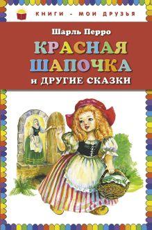 Красная Шапочка и другие сказки обложка книги