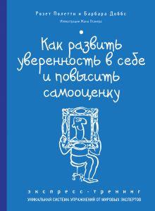 Полетти Р., Доббс Б. - Как развить уверенность в себе и повысить самооценку. Экспресс-тренинг обложка книги