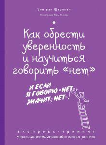 Штаппен ван, Э. - Как обрести уверенность и научиться говорить «нет». Экспресс-тренинг обложка книги