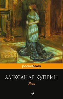 Яма обложка книги