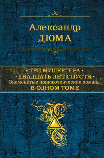 Три мушкетера. Двадцать лет спустя. Знаменитые приключенческие романы в одном томе Дюма А.