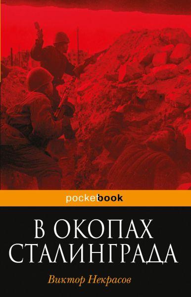 В окопах Сталинграда
