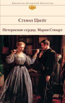 Цвейг С. - Нетерпение сердца. Мария Стюарт обложка книги