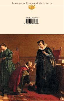 Обложка сзади Нетерпение сердца. Мария Стюарт Стефан Цвейг