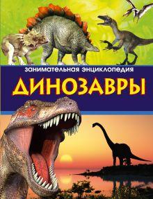 Малютин А.О. - Динозавры. Занимательная энциклопедия обложка книги