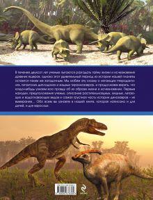 Обложка сзади Динозавры. Занимательная энциклопедия Антон Малютин