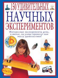 Окслэйд К. - 150 удивительных научных экспериментов обложка книги