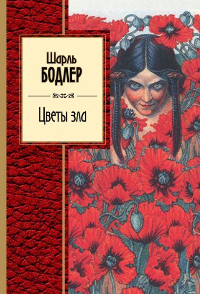 Цветы зла