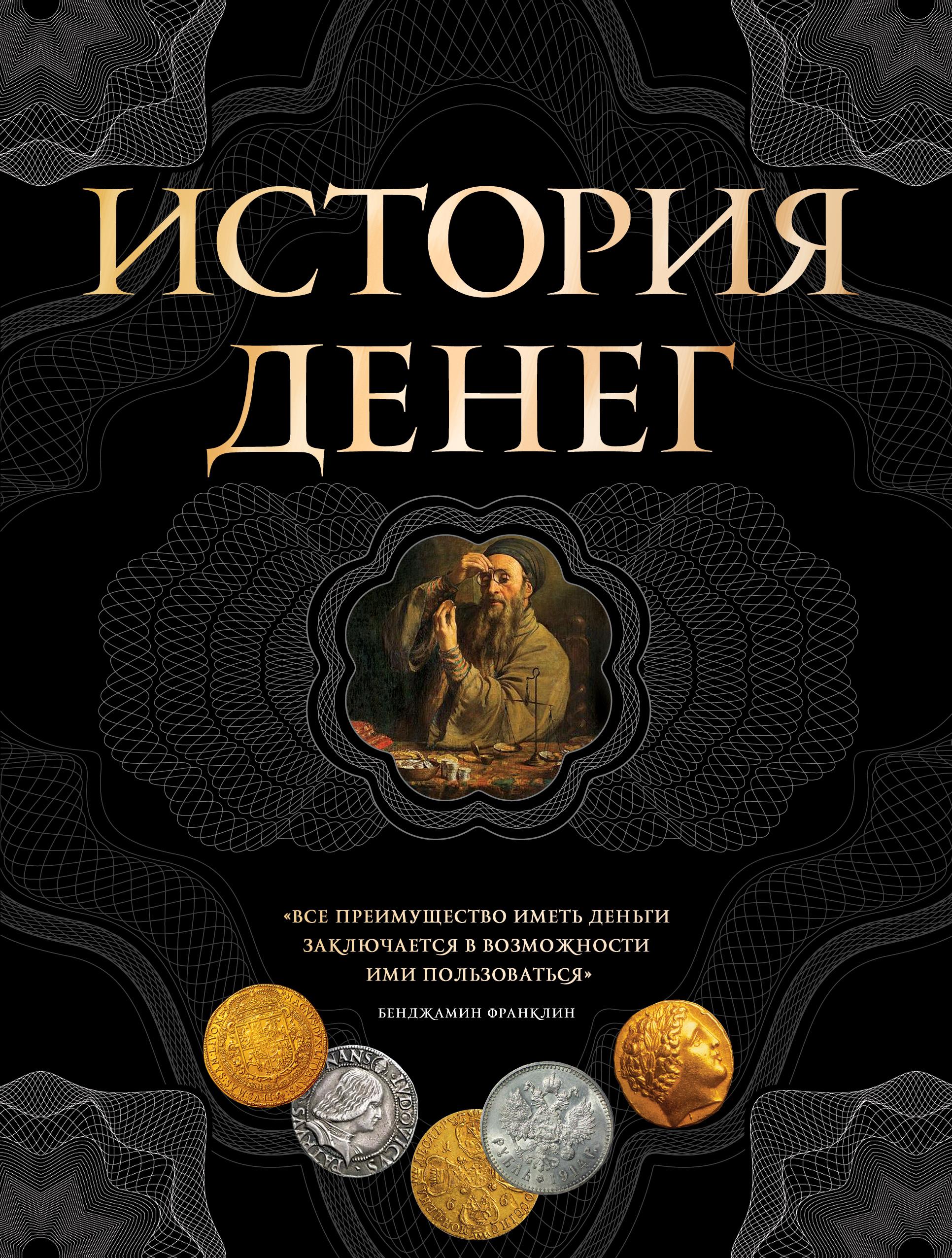История денег. 2-е издание ( Тульев В.  )