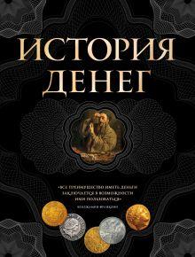 Тульев В. - История денег. 2-е издание обложка книги