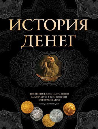 История денег. 2-е издание Тульев В.