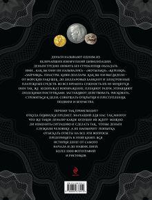 Обложка сзади История денег. 2-е издание Владимир Тульев