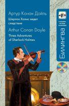 Шерлок Холмс ведет следствие (+CD)