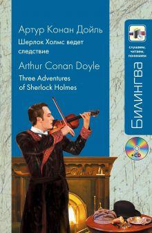Конан Дойл А. - Шерлок Холмс ведет следствие (+CD) обложка книги